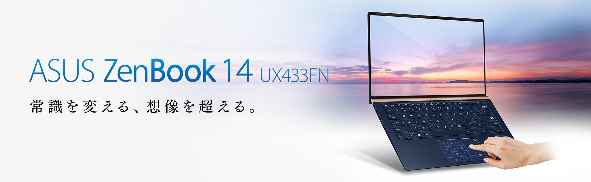 UX433FN