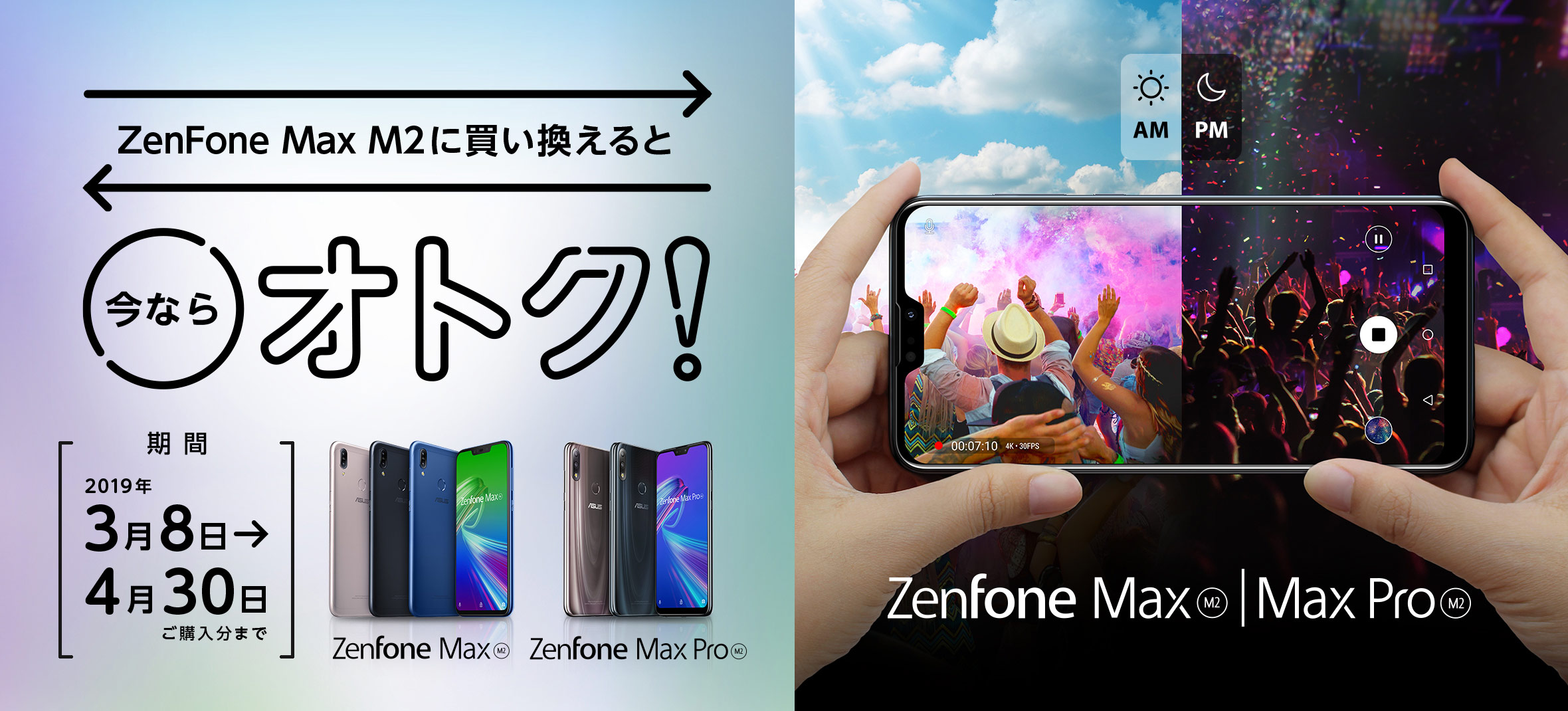 ZenFone Max M2に買い換えると今ならオトク!