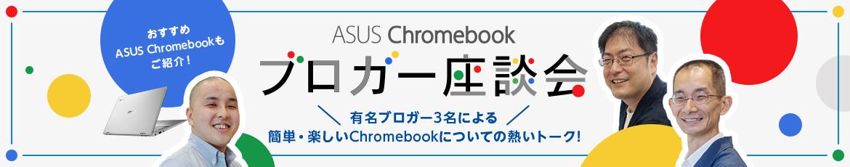 Chromebookブロガー座談会