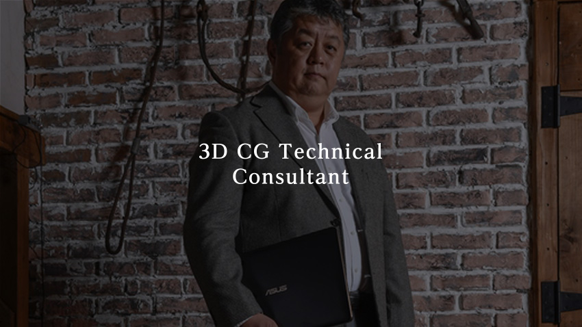 3D CG Technical Consultant 宋明信