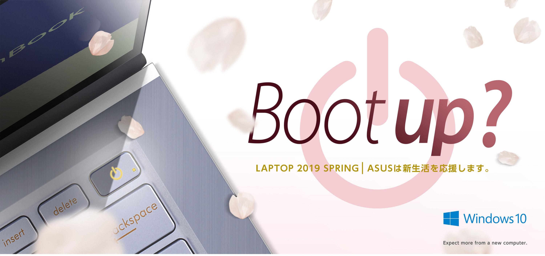Boot up? LAPTOP 2019 SPRING|ASUSは新生活を応援します。